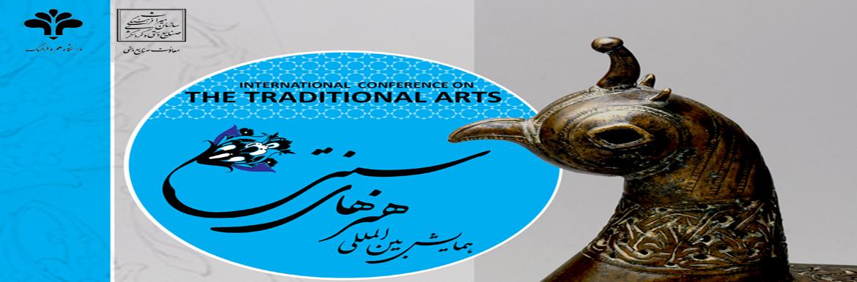 جشنواره و همایش بین المللی هنرهای سنتی