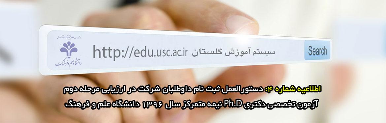 اطلاعیه شماره 4: دستورالعمل ثبت نام داوطلبان شرکت در ارزیابی مرحله دوم آزمون تخصصی دکتری سال 1396 دانشگاه علم و فرهنگ
